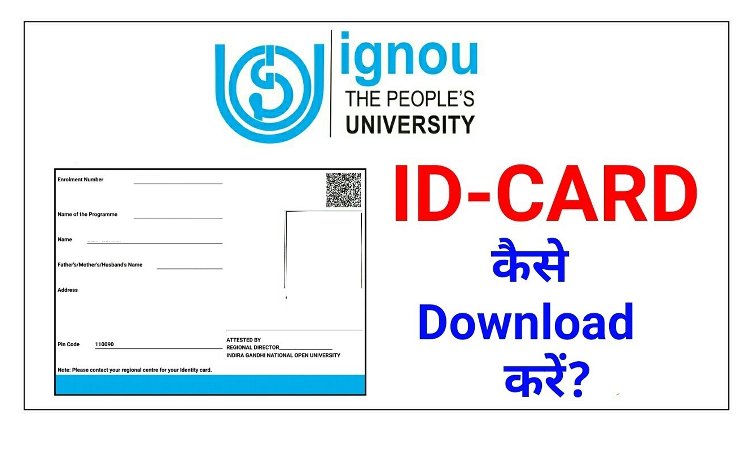 IGNOU ID Card Download